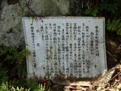 仙人の岩屋の入口にある案内板