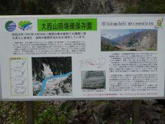 大西山崩壊礫保存園の看板