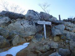 観音岳山頂標識